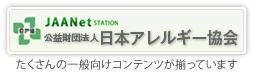 財団法人 日本アレルギー協会 JAANET STATION