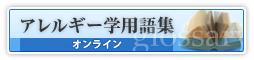 アレルギー学用語集(オンライン)