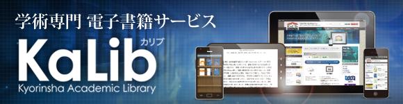 学術専門 電子書籍サービス KaLib