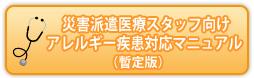 災害派遣医療スタッフ向けアレルギー疾患対応マニュアル(暫定版)