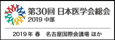 第30回日本医学会総会 2019中部
